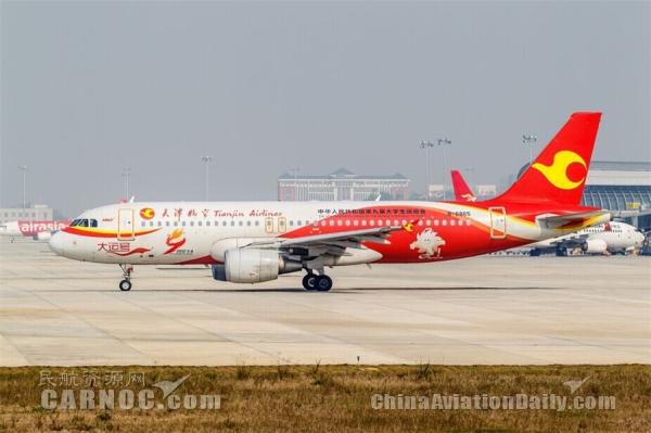 天津航空将开通西哈努克、普吉国际航线
