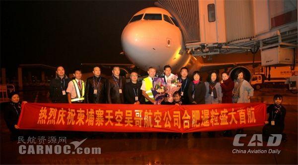 合肥机场开通至柬埔寨暹粒包机航线
