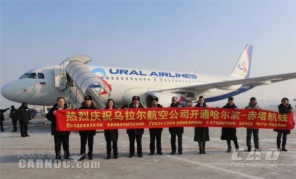 哈尔滨至赤塔国际航线26日正式开通