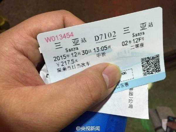 民航资源网2015年12月30日消息:海口东-海口东、三亚-三亚,你见过这种本站-本站的车票吗?   12月30日,海南环岛高铁西段开通运营,与2010年12月开通运营的海南环岛高铁东段实现连通。这标志着全球第一条热带地区环岛高铁,也是全球首条环岛高铁全线贯通,旅客乘高铁环游海南岛成为现实。    东环线:海口东美兰文昌琼海博鳌万宁神州陵水亚龙湾站三亚   西环线:海口老城镇福山镇临高南银滩白马井海头棋子湾东方金月湾