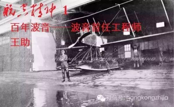 【揭秘】来自中国的首任工程师与波音的秘辛