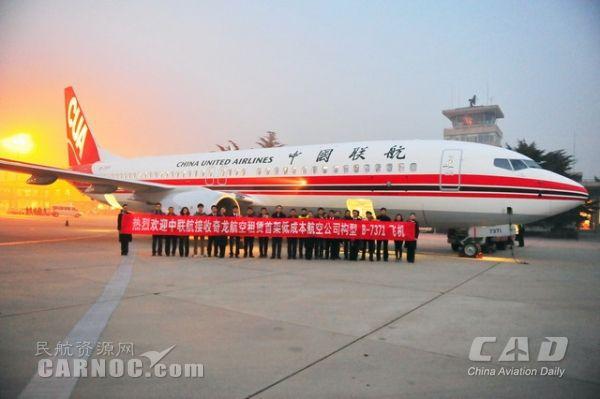 中联航引进首架全经济舱186座布局飞机