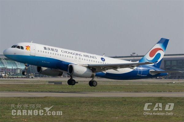 重庆航空春运加班120班次 新开至贵阳航线