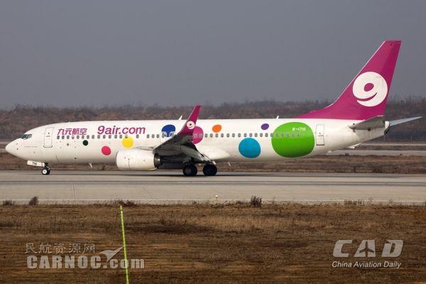 九元航空2月初将开通贵阳=南京航线