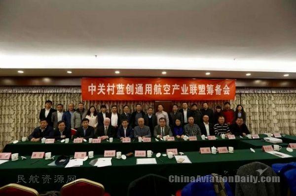 中关村蓝创通用航空产业联盟筹备会议在京召开