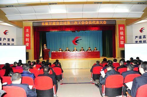 东航甘肃第三次工会会员代表大会圆满召开