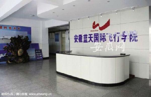 安徽蓝天飞行学院有望恢复办学 文达成功重组