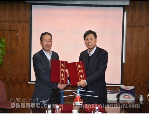 注册资本400万 中信海直将成立通航技术培训公司