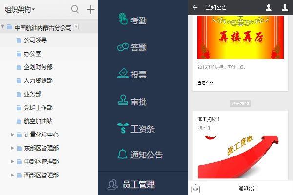 """中国航油内蒙古""""企业微信号""""正式投入使用"""