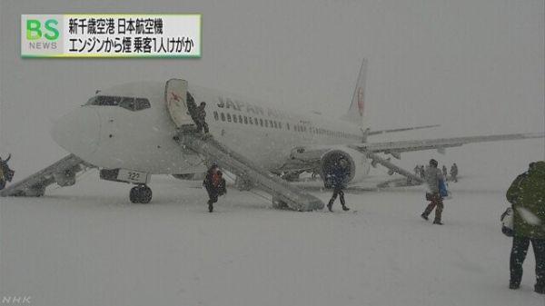日本载165人客机发动机冒烟致1人伤 乘客疏散