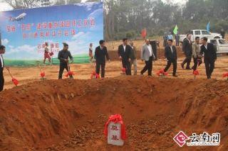 云南陇川通用机场今日开工建设