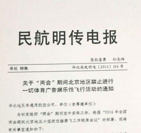 """""""两会""""期间北京天安门200公里内严格禁飞"""