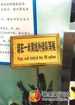 损形象! 赣州机场一米黄线翻译成1M yellow