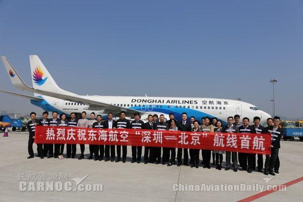 重磅!重磅! 东海航空客机成功进京了!!