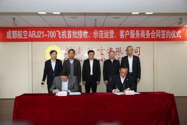 成都航空商飞签相关协议 保障ARJ21商业运营