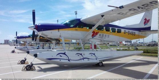 关于水上飞机运行的安全风险和管控
