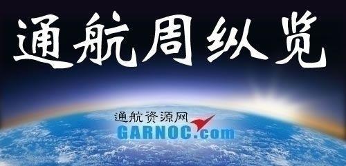 通航周纵览(3.7-13)中国通航将迎来大发展