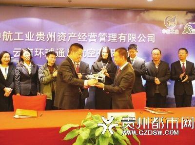贵航集团与云南环球通航联手开发低空飞行项目