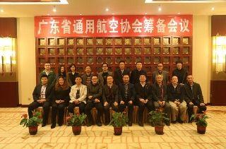 广东将成立通用航空协会 筹备会议在珠海举行