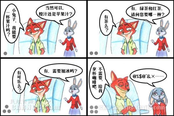 南京航空航天大学民航学院创作民航四格漫画——疯狂动物城