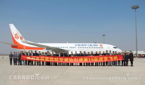 奥凯航空引进今年首架飞机 机队规模达32架
