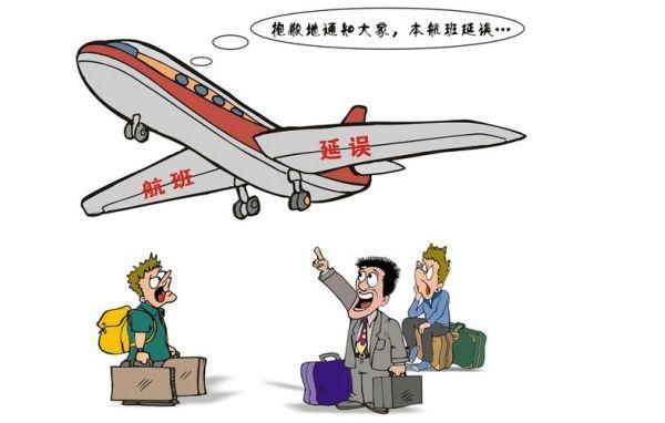 处理航班延误 为啥有些航企就是做得比别人好?