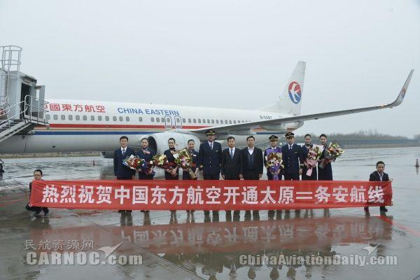東航開通太原到韓國務安包機航班