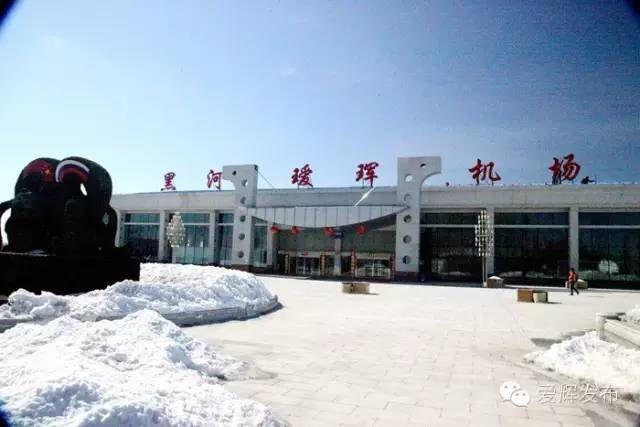 瑷珲归来!黑河机场更名为黑河瑷珲机场