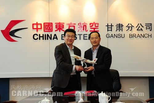 东航甘肃分公司与中移铁通签订战略合作协议