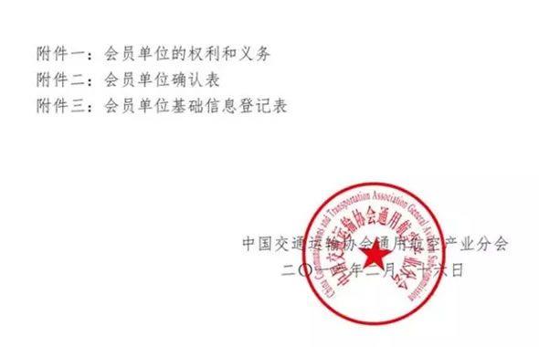 中国交通运输协会通用航空产业分会的公章
