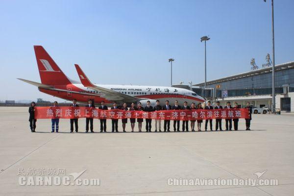 济宁机场开通上海浦东—济宁—哈尔滨航线