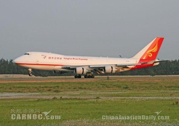 扬子江航空顺利完成电商货物包机 波音747执飞