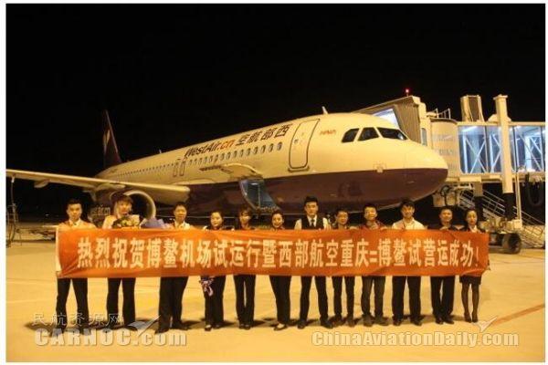 西部航空试飞博鳌机场 一带一路促海南新发展