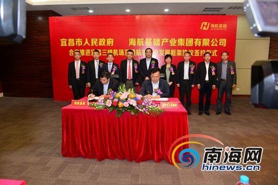 海航基础与宜昌市政府签协议 推进通航发展