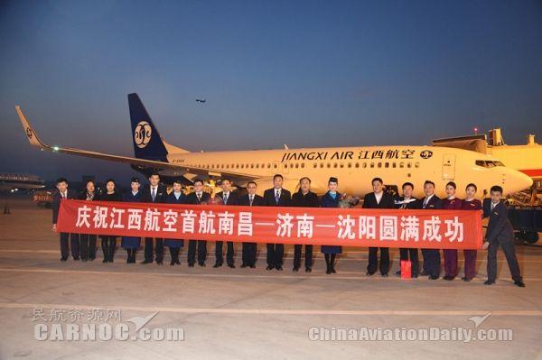 江西航空将于3月30日正式开通南昌-沈阳航线