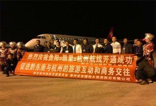 天津航空贵阳=凯里=杭州航班首航成功