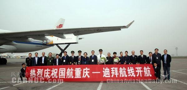 国航重庆-迪拜航线正式开通 首航航班满座启航