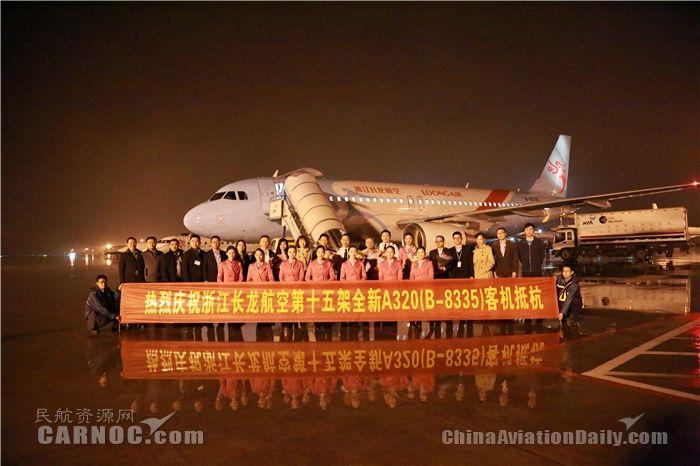 长龙航空再添一架A320客机 机队规模达到18架