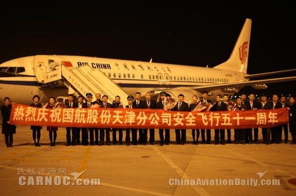 国航股份天津分公司实现安全飞行51周年