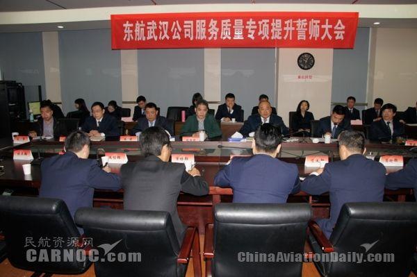 东航武汉召开服务质量提升专项行动誓师大会