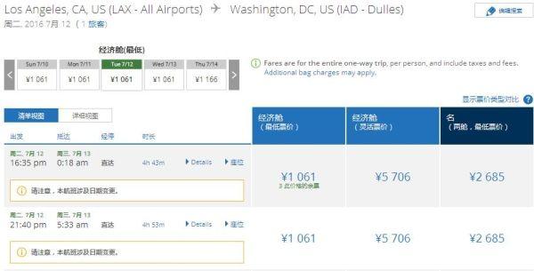 2016年3月29日在美国航空官网查询7月12日洛杉矶至华盛顿航班的部分信息。