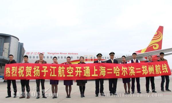 扬子江航空开通上海—哈尔滨—郑州航线