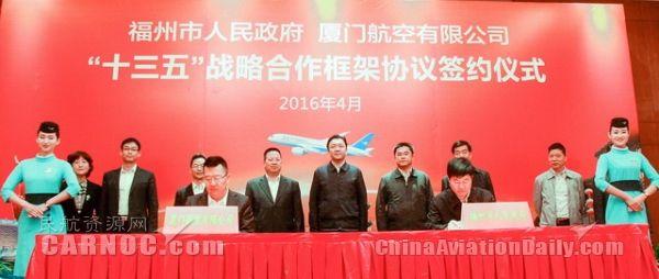 福州市政府与厦航签署战略合作框架协议