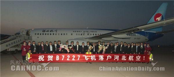河北航接收首架全经济舱飞机 机队规模增至15架