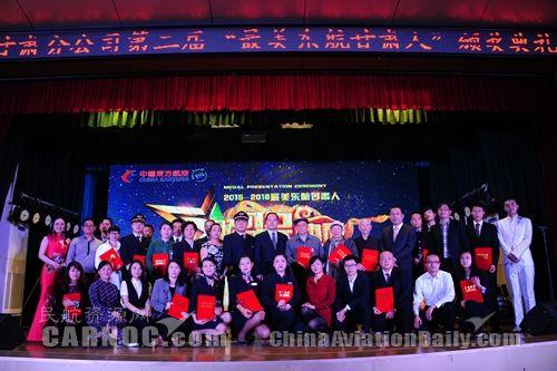 """""""最美东航甘肃人""""颁奖典礼举办 32人获表彰"""