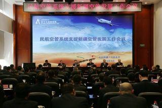 民航空管系统支援新疆空管发展工作会议召开