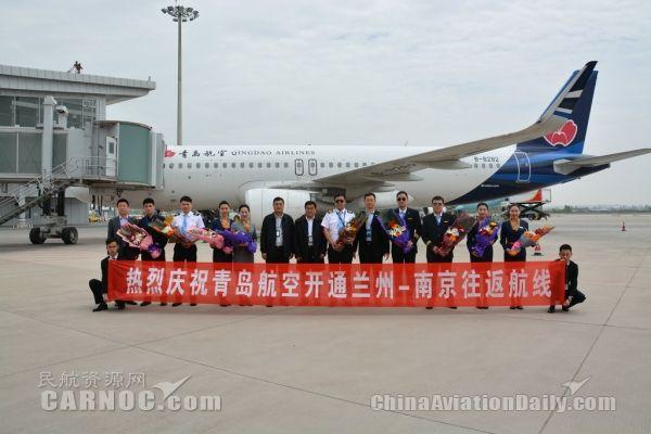 青岛航空正式开通兰州―南京航线 每天一班