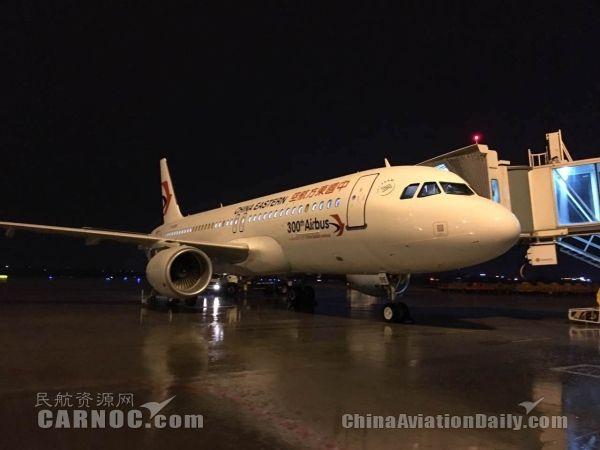 民航资源网2016年5月14日消息:甘肃省政府与东航集团战略合作的第4架飞机于北京时间5月13日03:30从图卢兹起飞,飞经阿斯塔纳,经停上海浦东,22:10安全抵达兰州中川机场,这也是东航引进的第300架空客飞机。   驻兰州机场民航、政府各单位主要领导及员工代表共60余人参加了接机仪式。东航甘肃分公司党委书记李友文、民航机场集团公司总裁杨如彪分别致辞。   近年来,在国家一带一路战略的不断推进和国家级兰州新区建设的带动下,甘肃的区域经济和社会发展进入了一个快速通道,甘肃民航业也迎来了千载难逢的发