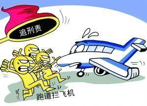 迟到乘客追飞机  不顾阻拦强行冲入停机坪