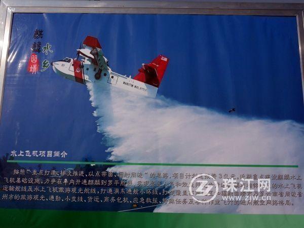 云南曲靖市麒麟水上飞机观光项目上半年试飞